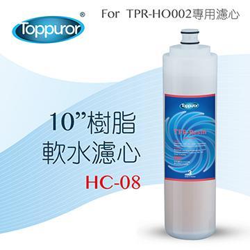 泰浦樂 10吋樹脂軟水濾心 HC-08