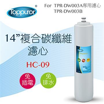 泰浦樂 14吋複合碳纖維濾心 HC-09