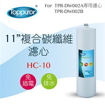 泰浦樂 11吋 複合碳纖維濾心 HC-10