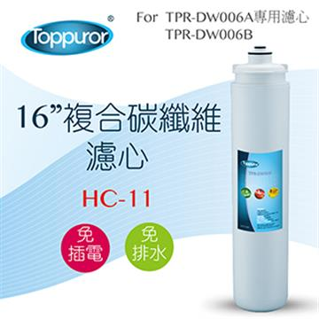 泰浦樂 16吋複合碳纖維濾心