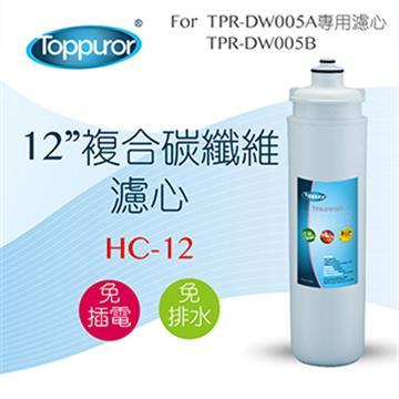 泰浦樂 12吋 複合碳纖維濾心