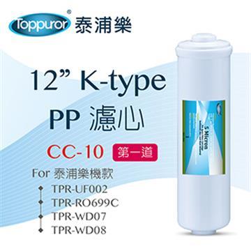 泰浦樂 12吋Ktype PP濾心