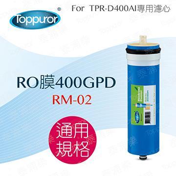 泰浦樂 RO膜400GPD RM-02