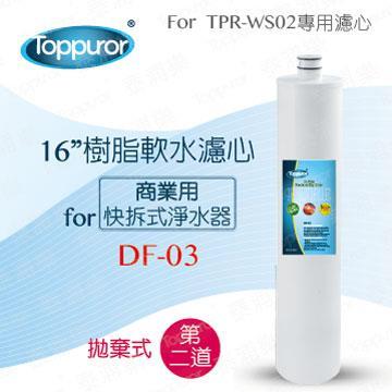泰浦樂 16吋樹脂軟水濾心