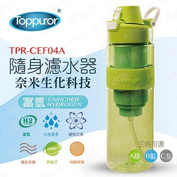 泰浦樂 隨身濾水器(蘋果綠) TPR-CEF04A