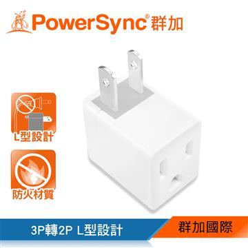 群加PowerSync 3孔轉2孔L型電源轉接頭