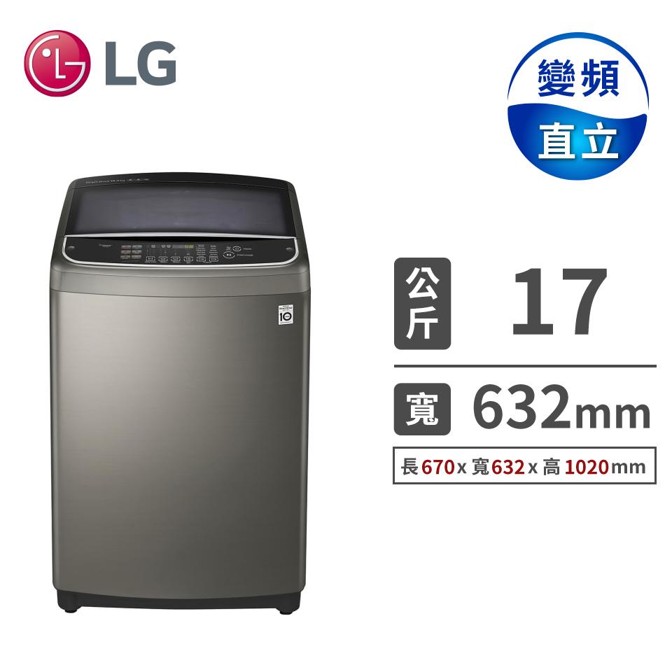LG 17公斤蒸善美DD直驅變頻洗衣機