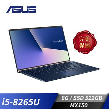 【福利品】ASUS Zenbook 14 UX433FN 14吋筆電(i5-8265U/MX150/8G/512G)