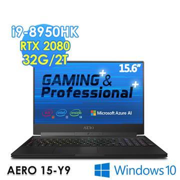 GIGABYTE 技嘉 AERO 15.6吋筆電(i9-8950HK/RTX2080/16G/2TB)
