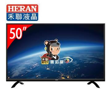 HERAN 50型低藍光顯示器
