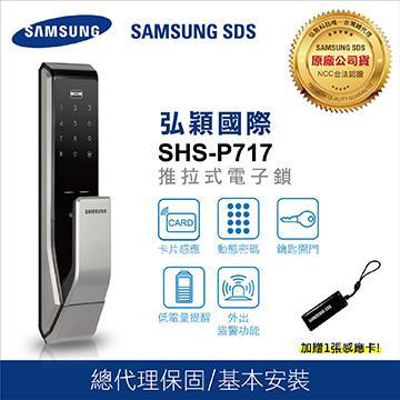 三星SAMSUNG 電子鎖 SHS-P717
