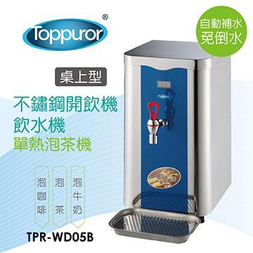 泰浦樂 單溫不鏽鋼泡茶機 TPR-WD05B