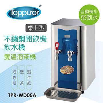泰浦樂 雙溫不鏽鋼泡茶機 TPR-WD05A
