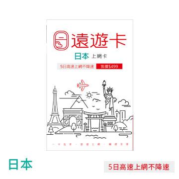 【日本5日不降速】遠傳遠遊卡2.0-出國上網卡