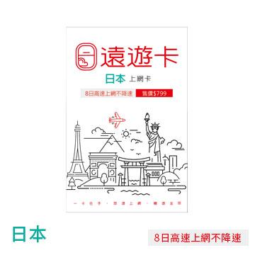 【日本8日不降速】遠傳遠遊卡2.0-出國上網卡