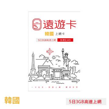 【韓國】遠傳遠遊卡2.0-出國上網卡