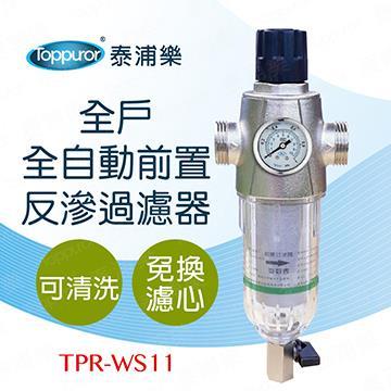 泰浦樂 全戶前置反滲過濾器 TPR-WS11