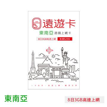 【東南亞】遠傳遠遊卡2.0-跨國上網卡