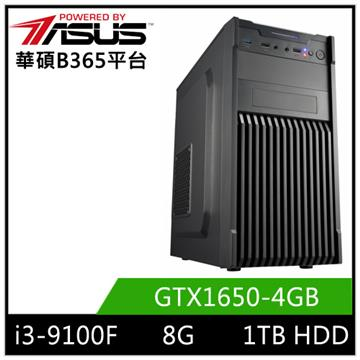PBA華碩平台[雷霆狂神]桌上型電腦(I3-9100F/B365/8GD4/GTX1650/1TB)