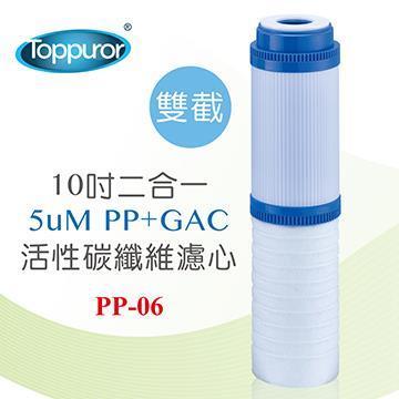 泰浦樂 10吋2合1PP+GAC濾心