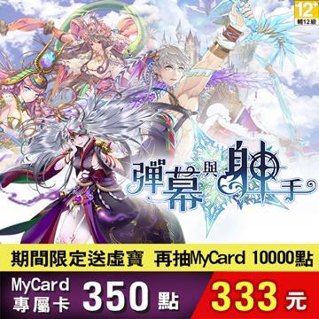MyCard-彈幕與射手專屬卡350點(特價95折) 彈幕與射手專屬卡350點