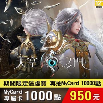 MyCard-天空之門專屬卡1000點(特價95折)