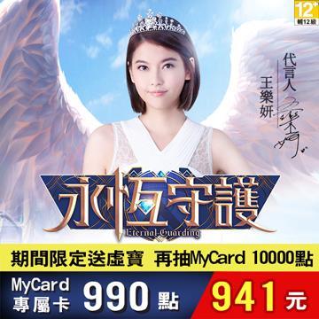 MyCard-永恆守護專屬卡990點(特價95折)