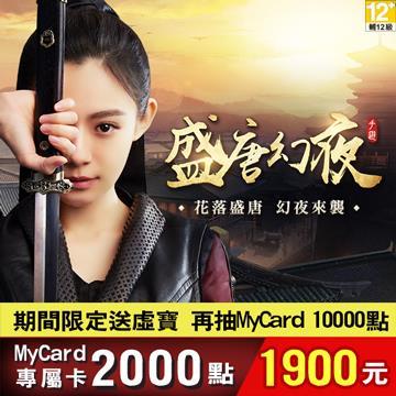 MyCard-盛唐幻夜專屬卡2000點(特價95折)