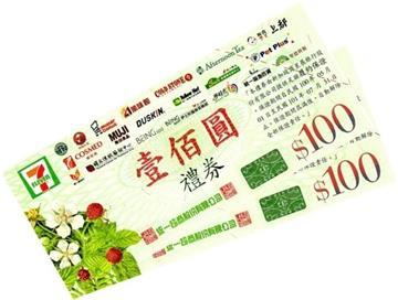 贈品-7-11禮卷100元(2張)