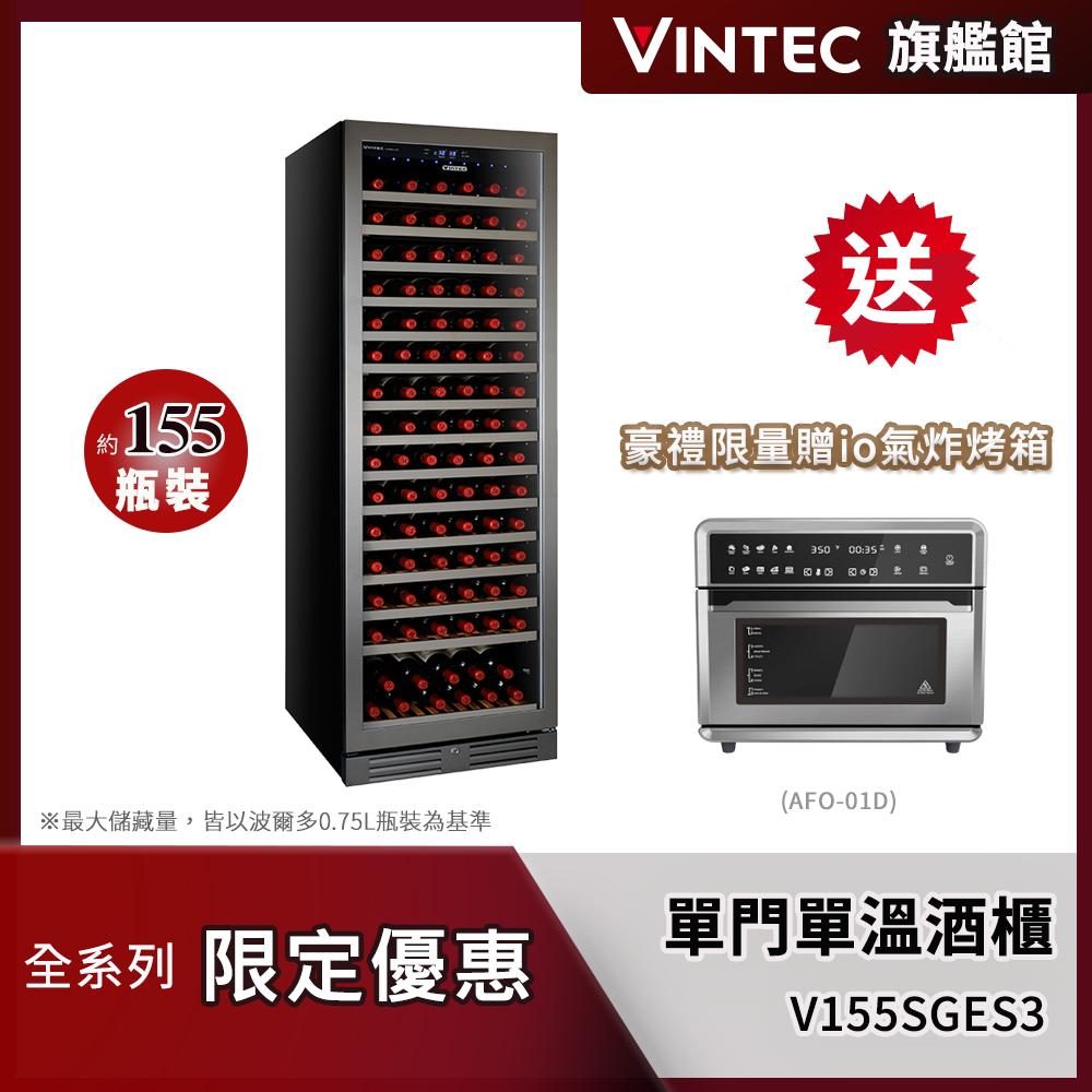 ★贈io壁爐式陶瓷電暖器★VINTEC 單門單溫酒櫃 V155SGe S3