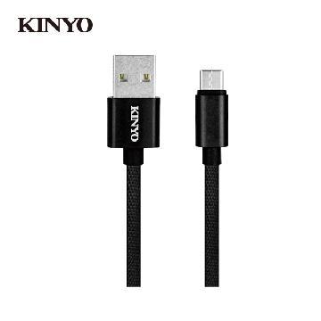 KINYO MicroUSB 鋁合金布編織充電線1M-黑