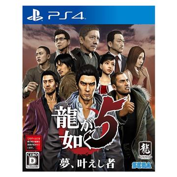PS4 人中之龍5 實現夢想者 中文版