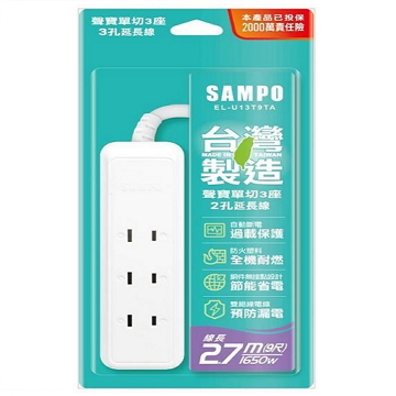 SAMPO 單切2孔3座2.7M延長線