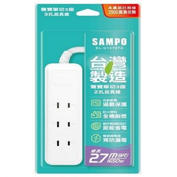 聲寶SAMPO 單切2孔3座2.7M延長線