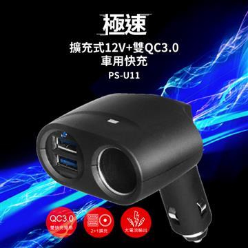 Peripower PS-U11雙QC3.0車用快充