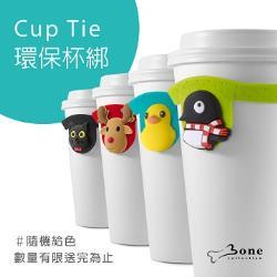贈品-BONE環保杯綁(不挑色)