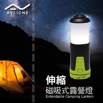 AVLIGNE 伸縮磁吸式露營燈 AV-180501