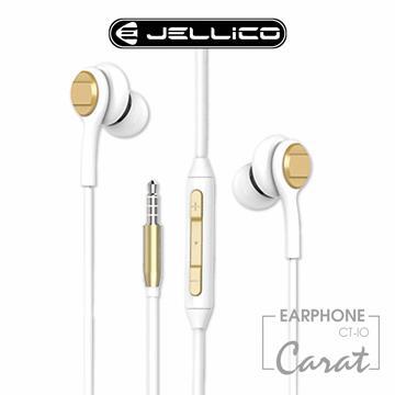 JELLICO 克拉系列線控入耳式耳機-白