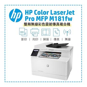 【福利品】HP Pro M181fw彩色雷射複合機