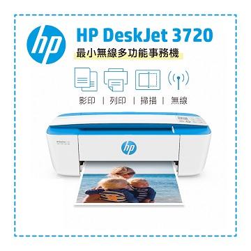 (福利品)惠普HP DeskJet 3720 迷你無線事務機