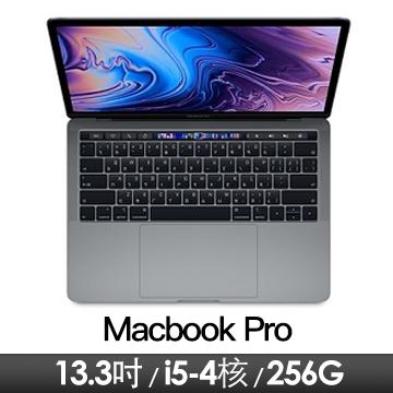 (展示機)Apple MacBook Pro withTouchBar 13.3吋 2.4G(4核)/8G/256G/IIPG655/灰