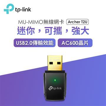 TP-LINK Archer T2U 無線雙頻USB網卡