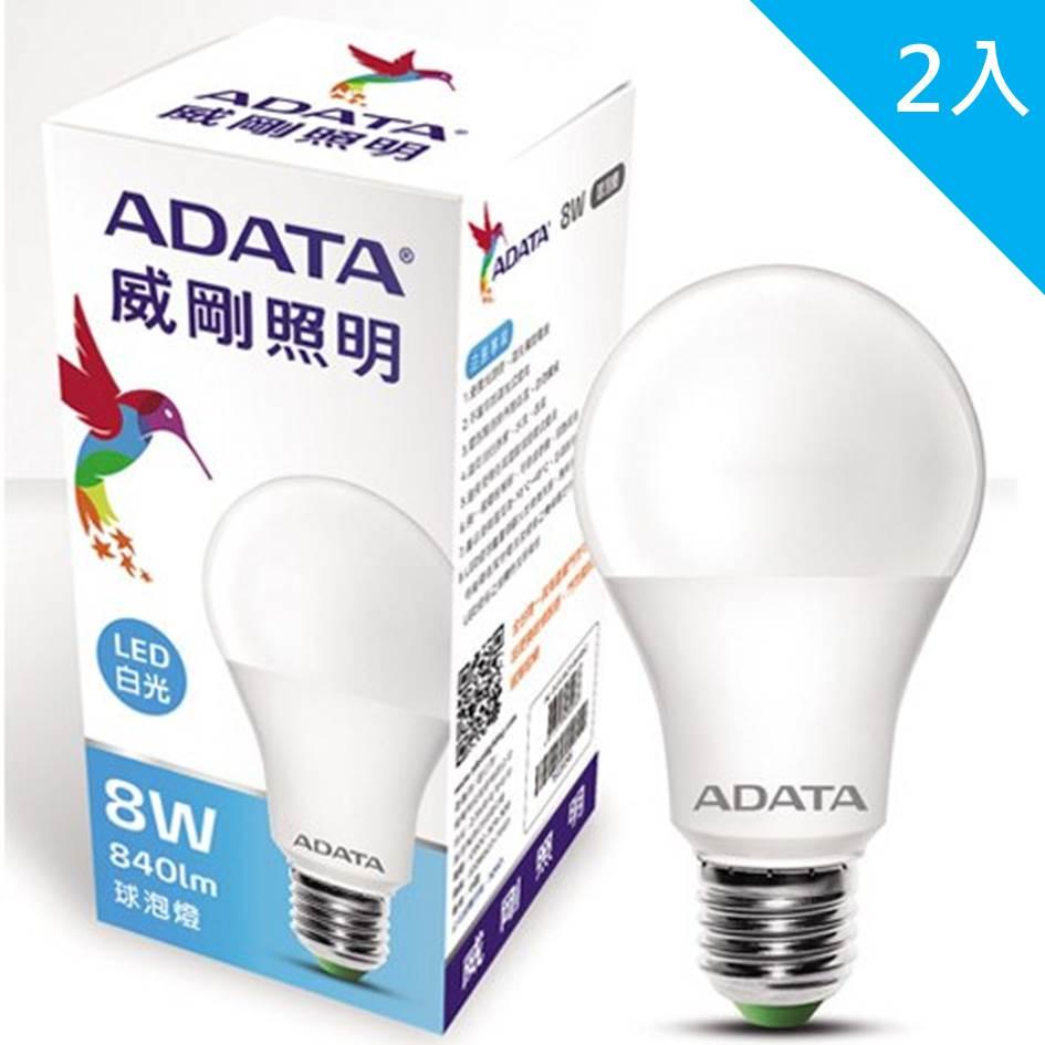 【二入組】ADATA 威剛8W大角度LED球燈泡-白光