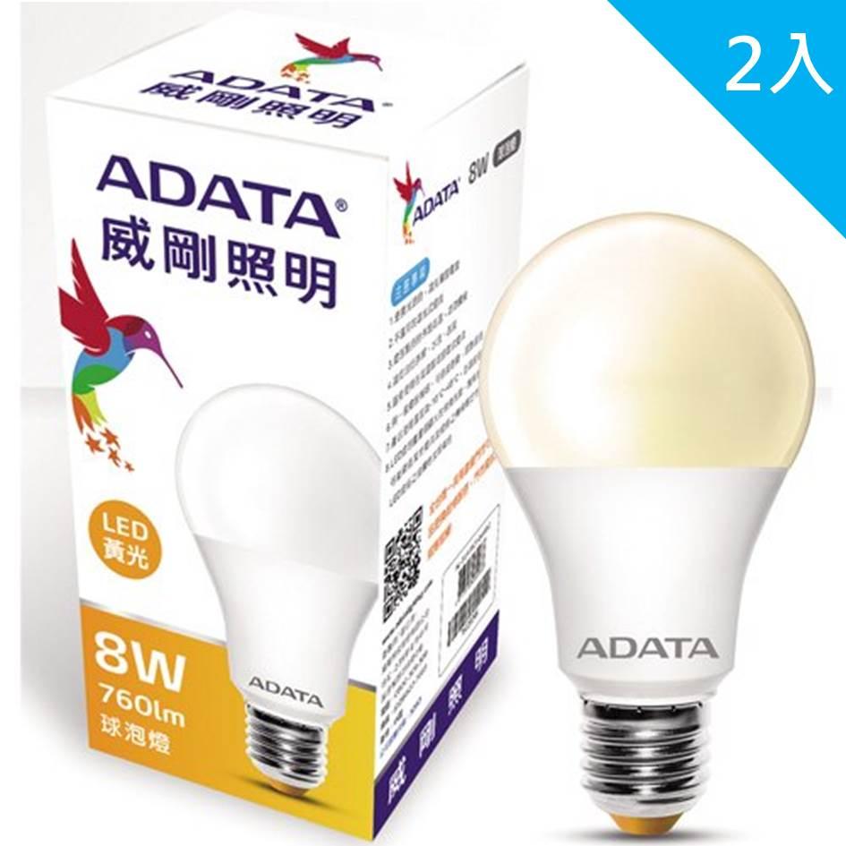 【二入組】ADATA 威剛8W大角度LED球燈泡-黃光