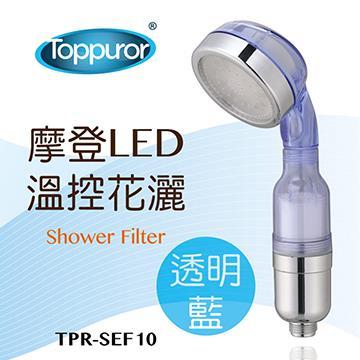 泰浦樂 LED溫控花灑沐浴器
