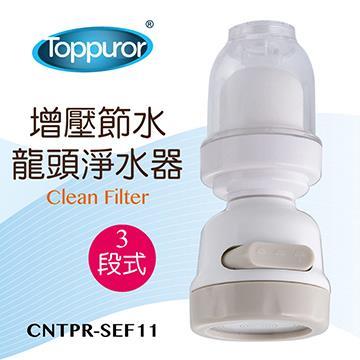 泰浦樂 增壓節水龍頭淨水器