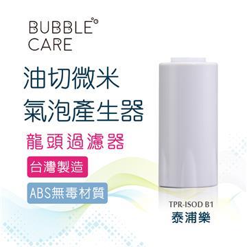 泰浦樂 油切龍頭氣泡產生器