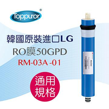 泰浦樂 韓國LG RO膜50加侖