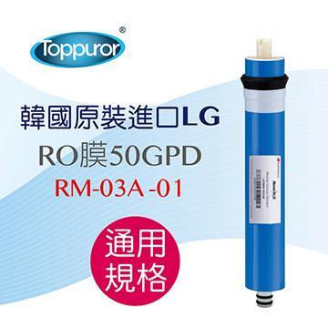 泰浦樂 韓國LG RO膜50加侖 RM-03A-01