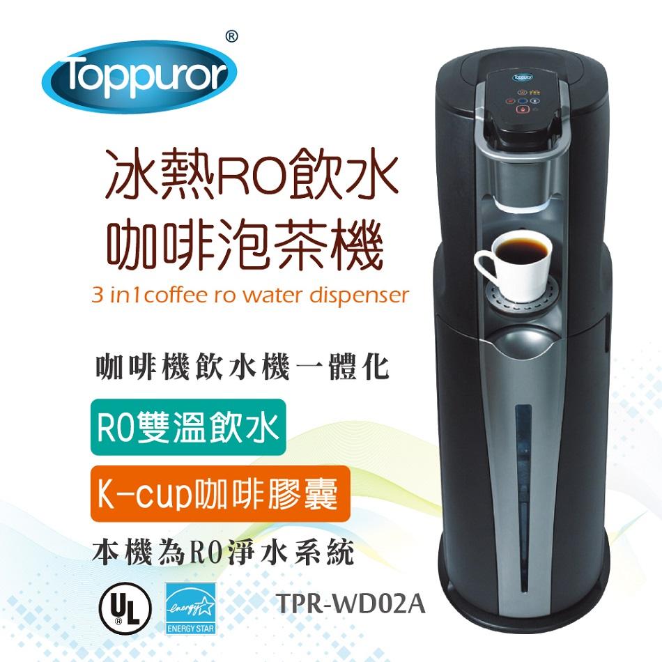 泰浦樂 冰熱RO飲水泡茶機